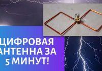 Антенна Харченко своими руками
