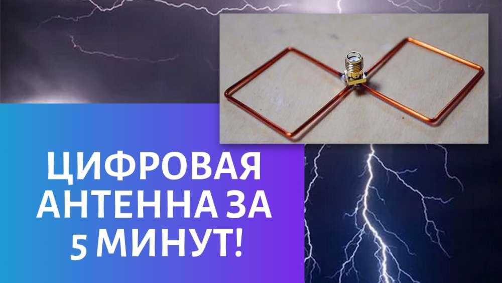 Антенна Харченко для цифрового телевидения DVB T2 за 5 минут!